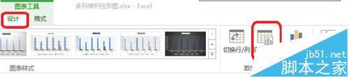 Excel中怎么将日常收支制作成多列堆积图