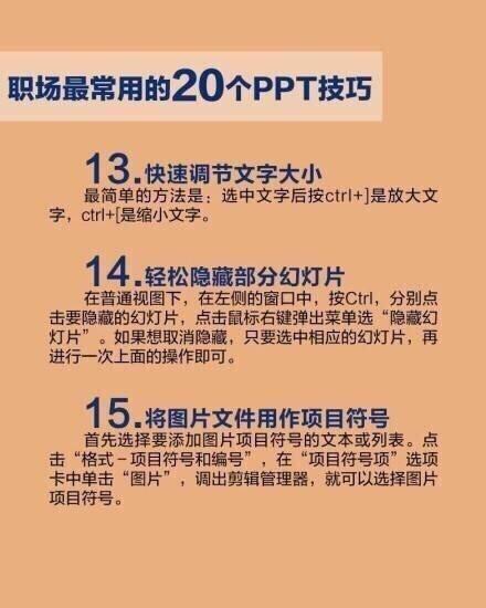 职场最常用的20个PPT技巧