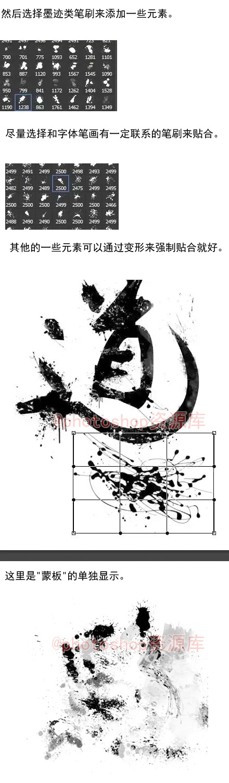 PS简易绘制大气的墨迹飞溅古风字体效果教程
