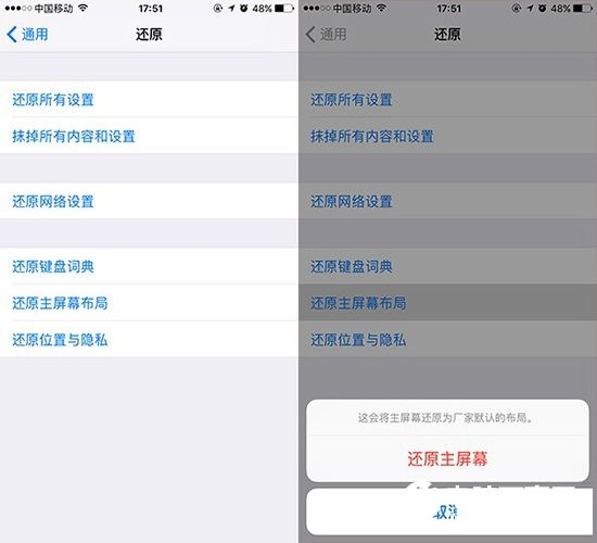 iOS10自带软件删除怎么恢复?iOS10自带软件删除恢复教程