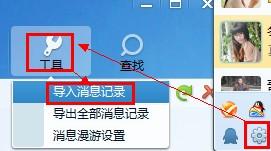 QQ聊天记录导出后怎么查看