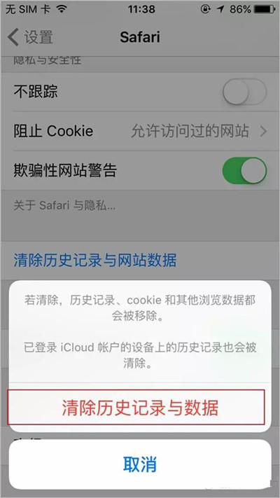 iPhone自动断网下载不了应用如何解决