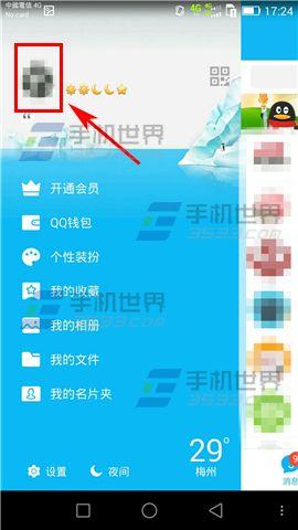 手机QQ怎么设置空白昵称