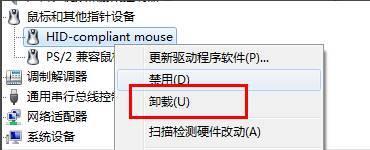 Win7系统鼠标滚轮失灵如何解决?