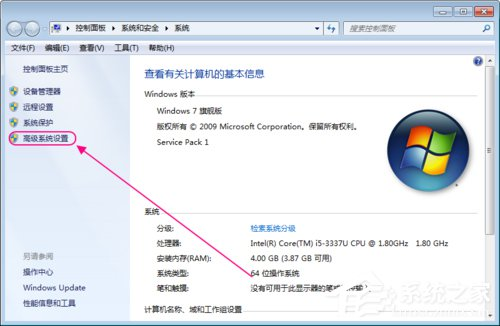 Win7系统怎么设置系统还原点