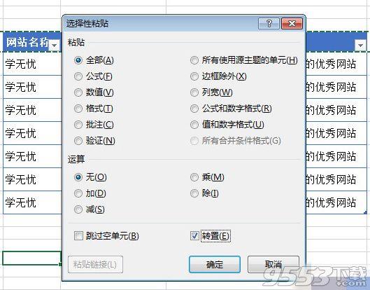 Excel2010表格行和列怎么转换?