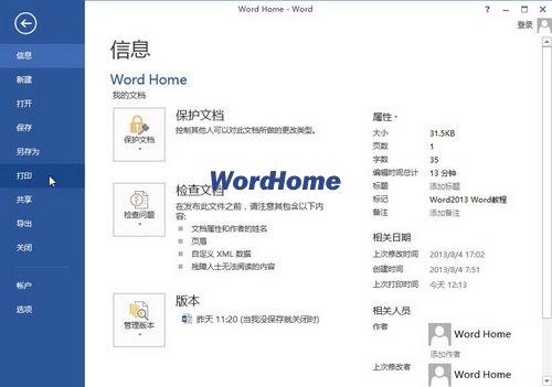 怎样打印Word2013文档的修改时间