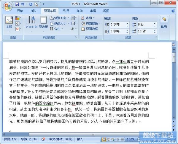 如何使用键盘操作Word文档?