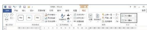 Word2013怎样制作名片