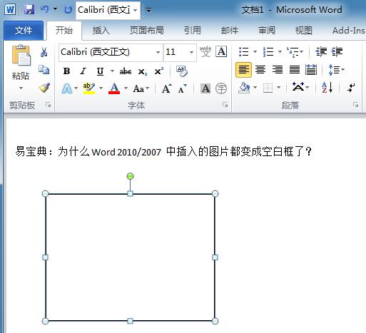 解决Word2010中插入图片时变成空白框问题