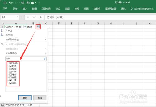 Excel怎么进行频度分布统计