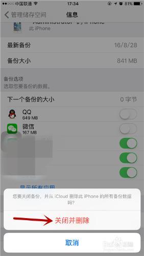 iphone 6s Plus如何清理iCloud储存空间