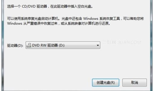 win7之创建系统恢复光盘功能