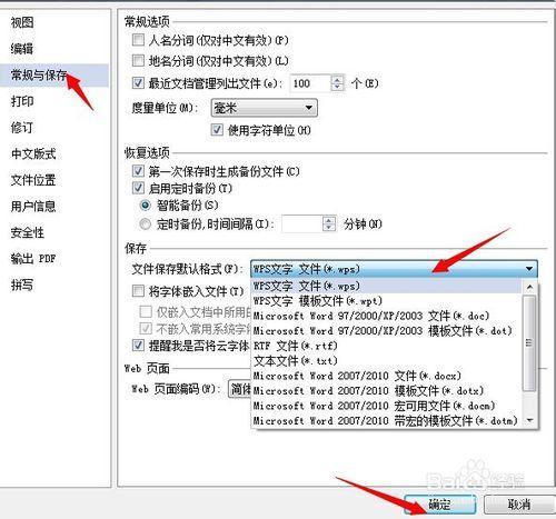 如何设置wps默认保存为.doc文件