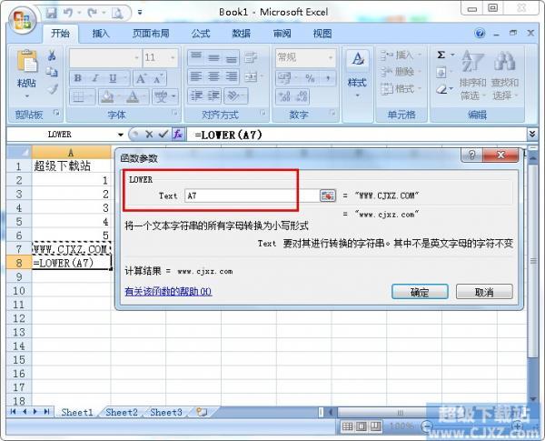 Excel大写字母如何快速转成小写字母