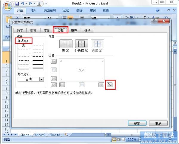 怎么在Excel里绘制斜线表头