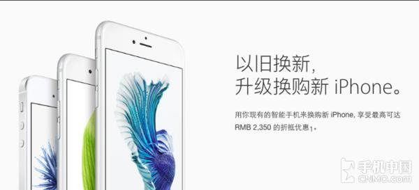 旧版iPhone 6怎么换iphone7 ?值不值?