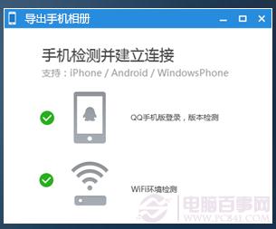 QQ导出手机相册怎么用