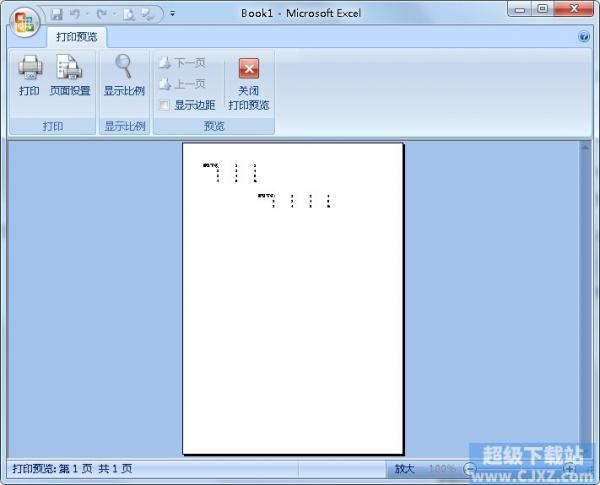 Excel如何横版打印