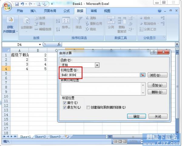 Excel如何合并计算