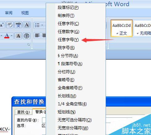 在word2007文档中如何批量删除英文字母?