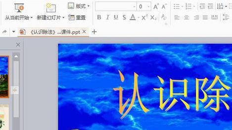 wps演示怎样将幻灯片保存为图片