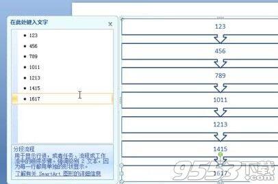ppt2007怎么制作简单大方流程图