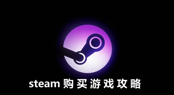 steam怎么买游戏?steam用银行卡买游戏详细教程