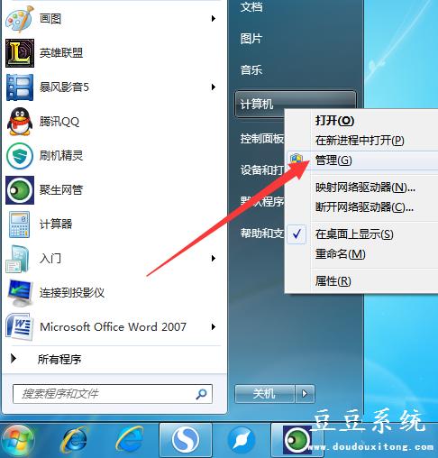 win7电脑移动硬盘不显示盘符怎么办