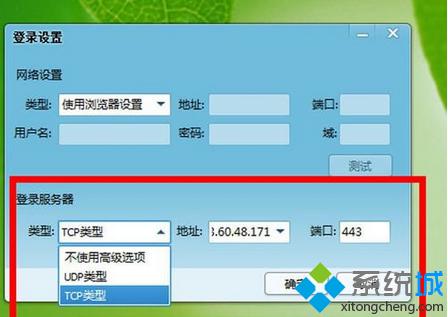 win7登录不上qq显示登录超时怎么办