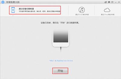 苹果恢复大师怎么恢复iPhone中的微信附件?