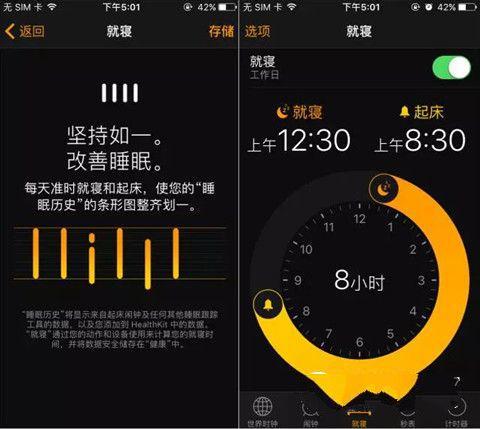 iOS10就寝功能怎么使用