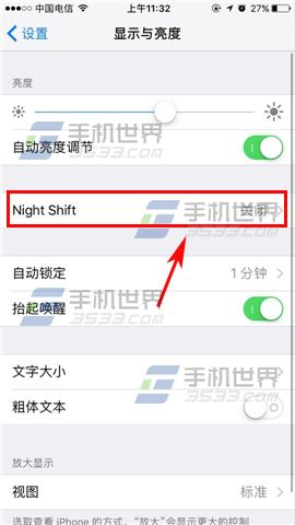 iPhone7怎么开启Night Shift色温