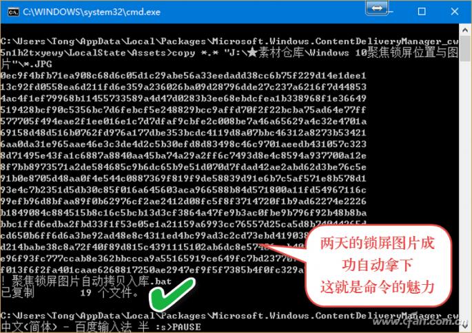 Win10聚焦锁屏图片如何提取搜集