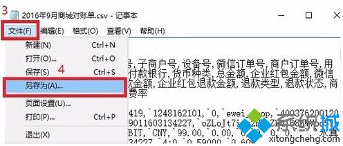 Excel软件打开电脑中的csv文件显示乱码怎么办