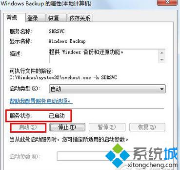 """win7备份文件提示""""由于内部错误,备份应用程序无法启动""""如何解决"""