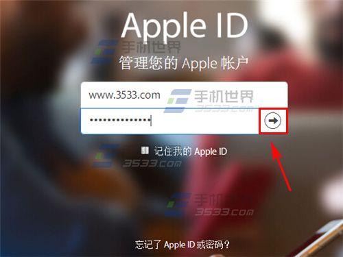 iPhone7怎么修改Apple ID密码