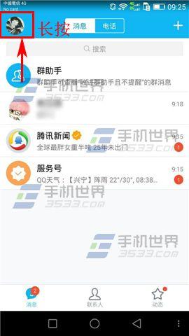 手机QQ怎么快速切换账号?