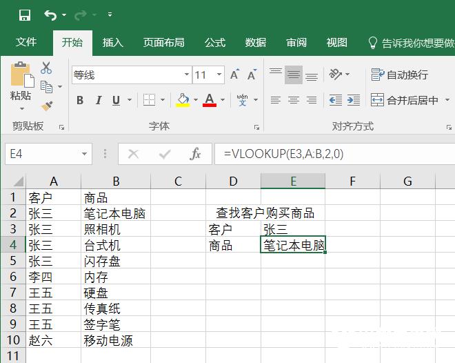 Excel Vlookup如何快速查找表格内容
