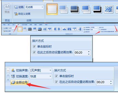 如何在ppt中设置幻灯片定时循环播放