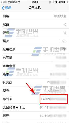 iPhone7序列号怎么查看