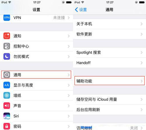 借iPhone7不想被偷看手机内容怎么办
