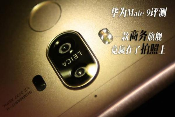 华为mate9和华为mate8/mate7有什么不同?