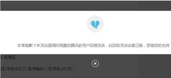 腾讯大王卡申请提示名额已满如何解决