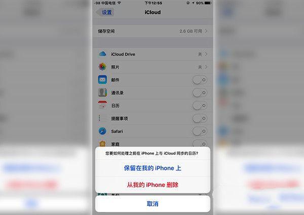 iOS10如何屏蔽日历广告