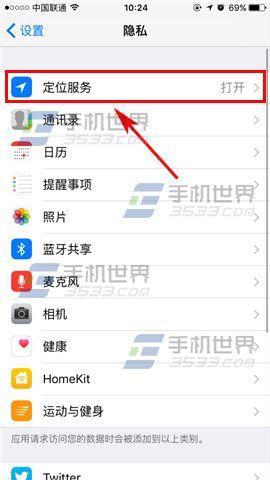 iPhone7相机地理位置怎么关闭