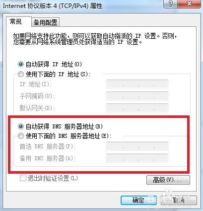win7系统能上qq但是打不开网页怎么办