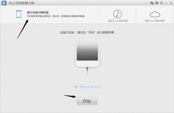 iCloud上备份的照片怎么还原到iPhone7