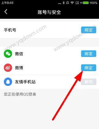 花椒直播怎么绑定微博账号
