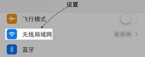 苹果iPhone7连不上wifi无线怎么办 三联